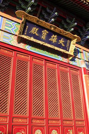 goddess of mercy: Hohhot City - February 6: Daxiong Buddha hall scenery in the Goddess of mercy temple, on February 6, 2015, Hohhot city, Inner Mongolia autonomous region, China Editorial