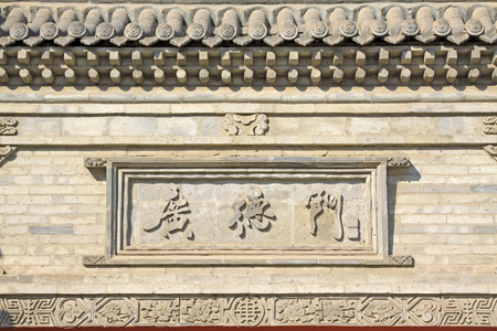 cultural artifacts: Hohhot City - February 6: GuangDe door bronze plaques in the Dazhao Lamasery, on February 6, 2015, Hohhot city, Inner Mongolia autonomous region, China