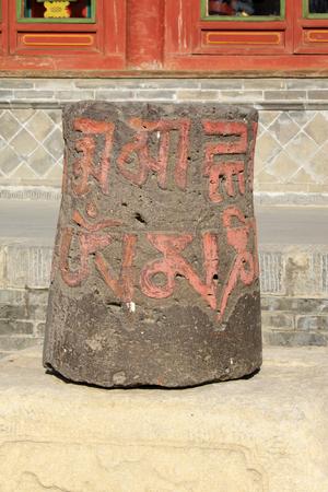 sanskrit: Sanskrit carved on the rock in a temple