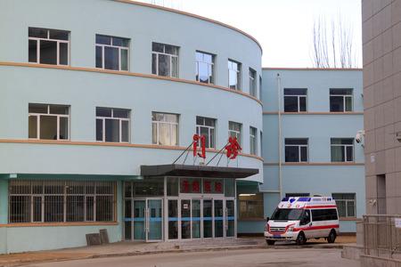 hospital outpatient service building entrance, closeup of photo
