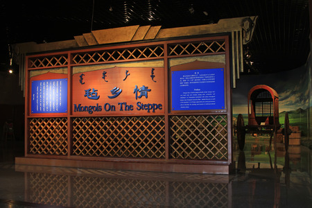 the exhibition hall: Hohhot City : exhibition hall internal structure in the Inner Mongolia Museum, on February 7, 2015, Hohhot city, Inner Mongolia autonomous region, China Editorial