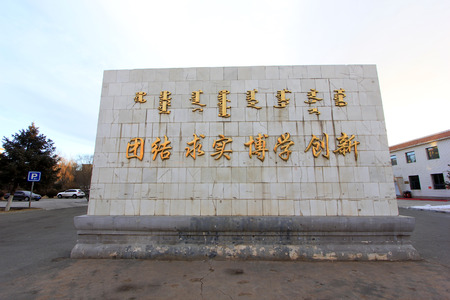 pragmatic: Hohhot City - February 7: United pragmatic knowledge innovation writing on the wall, Inner Mongolia agricultural university, on February 7, 2015, Hohhot city, Inner Mongolia autonomous region, China