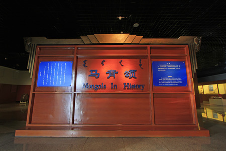 the exhibition hall: Hohhot City - February 7: exhibition hall internal structure in the Inner Mongolia Museum, on February 7, 2015, Hohhot city, Inner Mongolia autonomous region, China