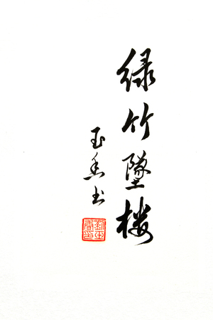 works: traditional Chinese calligraphy works