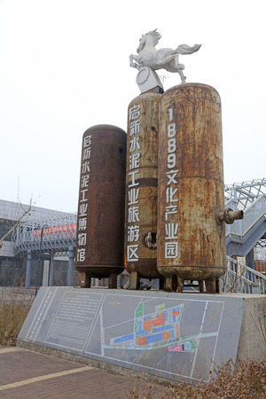tangshan city: Tangshan - February 11: qixin cement industry museum mark, on February 11, 2016, tangshan city, hebei province, China