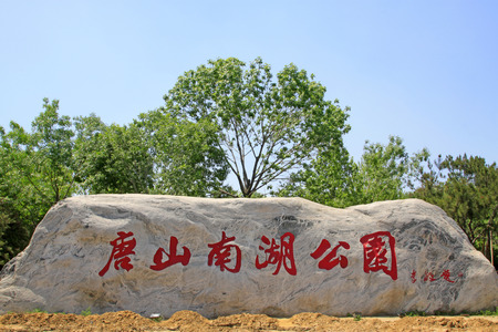 tangshan city: Tangshan City - May 16: Tangshan south lake park Stone mark on May 16,2016, tangshan city, hebei province, China Editorial