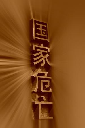 perish: word National crisis text sculpture, computer generated