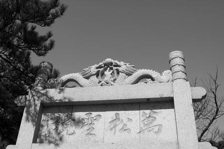JI COUNTY - APRIL 5: Stone carving in Panshan Mountain scenic spot, April 5, 2014, ji county, tianjin, China. Stock Photo
