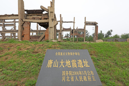 tangshan city: Tangshan City - July 8: earthquake ruins words engraved on stone tablets, on July 8, 2016, Tangshan city, Hebei province, China