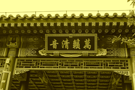 color silence: BEIJING - OCTOBER 23: Chinese traditional style plaques, on october 23, 2014, Beijing, China. Editorial