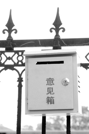 suggested: suggestion Box in the countryside, north china