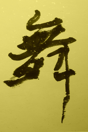 ancient relics: words  dance  on the paper, Traditional Chinese calligraphy Editorial