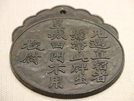 ancient pass: Chinese ancient  Bronze medal