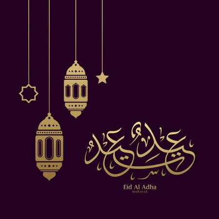 Vector of Eid Adha Mubarak in Arabic calligraphy Иллюстрация