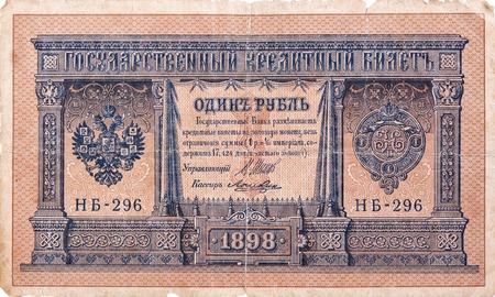 obverse: Pre-revolutionary Russian money - 1 ruble, 1898, obverse side