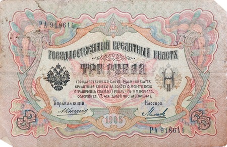 an obverse: Pre-revolutionary Russian money - 3 ruble (1905). Obverse side