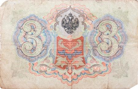 reverse: Pre-revolutionary Russian money - 3 ruble (1905). Reverse side