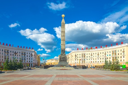 appease: June 24, 2015: Victory square in Minsk, Belarus. Victory monument and eternal flame