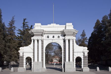 Gate of Tsinghua University, Beijing, China Stock Photo