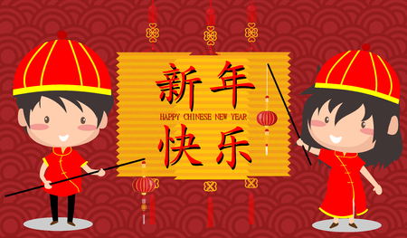 2018 Happy Chinese New Year design, Cute Boy and Girl happy smile in Chinese words on red background .Chinese Translation: happy new year. Illusztráció