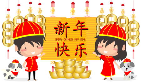 2018 Happy Chinese New Year design, Cute Boy and Girl happy smile in Chinese words on isolate background Year of the dog .Chinese Translation: happy new year.