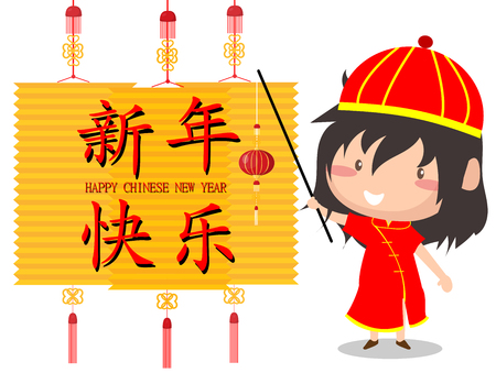 2018 Happy Chinese New Year design, Cute girl happy smile in Chinese words on isolate background