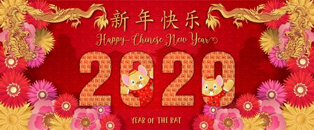 Chinese new year. Year of the rat. Background for greetings card, flyers, invitation. Chinese Translation: Happy Chinese New Year Rat. 向量圖像