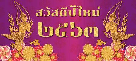 Happy new year.Thai traditional style. Vector illustration for poster, greeting card, flyer, brochure, invitation or card.Thai Translation: Happy new year.