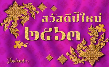 Happy new year. Thai traditional style. Vector illustration for poster, greeting card, flyer, brochure, invitation or card. Thai Translation : Happy new year.