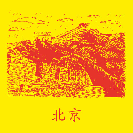 great wall of china: The Great Wall, Beijing, China. Vector freehand pencil sketch. The hieroglyphs translated as Beijing.