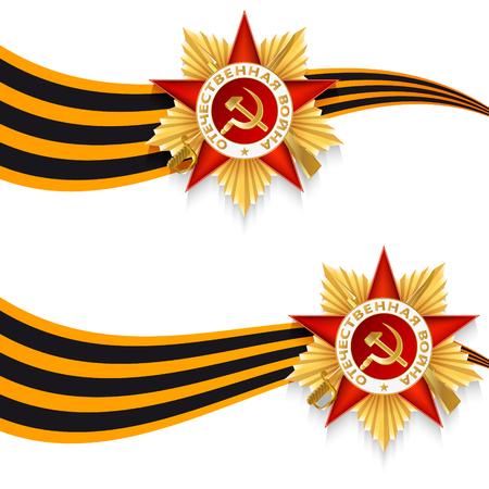 May 9 Victory Day Medal of St. George Ribbon Award