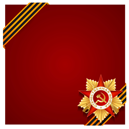 fascism: May 9 Victory Day Medal of St. George Ribbon Award