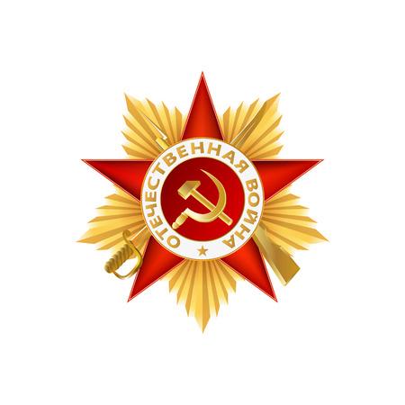 May 9 Victory Day Medal Award
