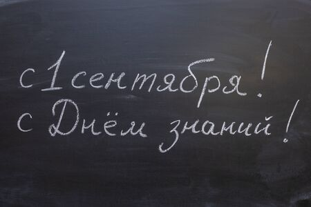 the inscription in Russian since September 1! Happy knowledge day ! Banco de Imagens