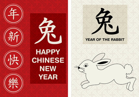 Chinese New Year cards Stock Vector - 8360516