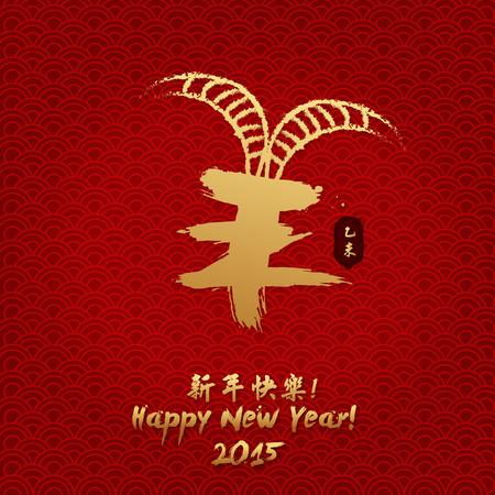 new year greeting: Chinese New Year greeting