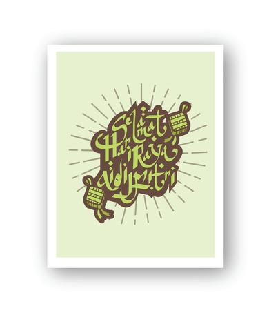 Selamat 하리 Raya Aidilfitri 축하 인사말 카드 Ketupat 배경 스톡 콘텐츠 - 80245309
