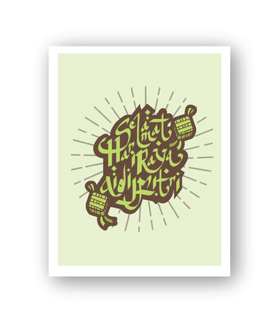 Selamat Hari Raya Aidilfitri Celebration Greeting Card With Ketupat Background Illustration