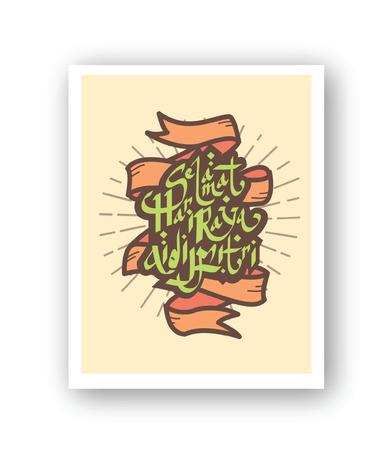 리본 배경 가진 Selamat 하리 Raya Aidilfitri 축 하 인사말 카드 스톡 콘텐츠 - 80593865