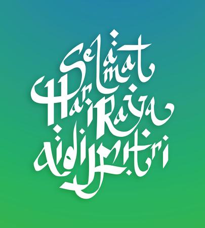 手作りセラマット ハリラヤ Aidifitri と書道  イラスト・ベクター素材