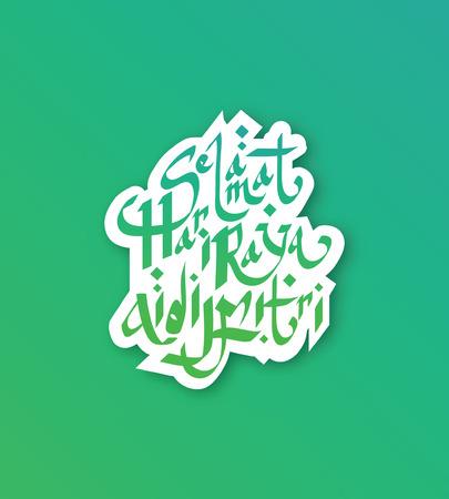 Handmade Calligraphic with Selamat Hari Raya Aidifitri
