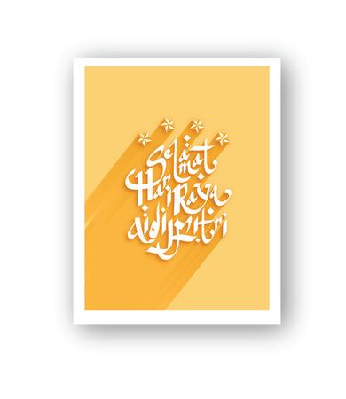 Handmade Calligraphy with Selamat Hari Raya Aidilfitri 矢量图像