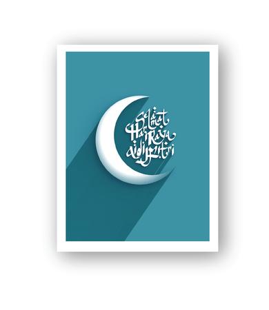 Handmade Calligraphy with Selamat Hari Raya Aidilfitri and 3D Moon Design 矢量图像