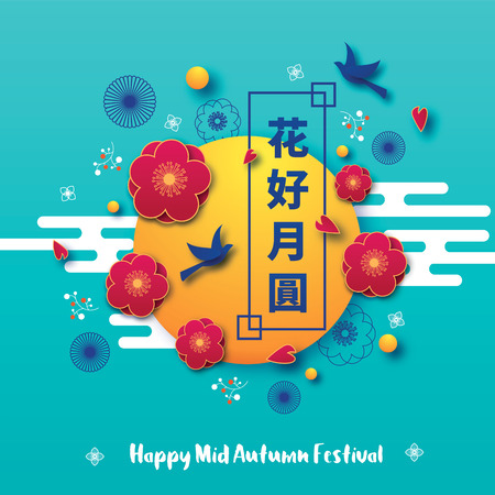 Happy Mid Autumn Festival Greeting Card Vettoriali