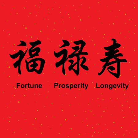 Chinese callligraphy  fortune, prosperity, longevity. Иллюстрация