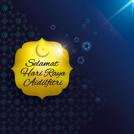 Greeting card template Selamat Hari Raya, Hari Raya, Aidilfitri, motif, islamic, greetings, celebration, festival, eid, raya, abstract, adha, al, arabic, culture, malay, traditional, religion, wallpaper, light, month, ramandan, mosque, mubarak, eid mubarak, holiday, muslim, kareem, moon, joy, graphic
