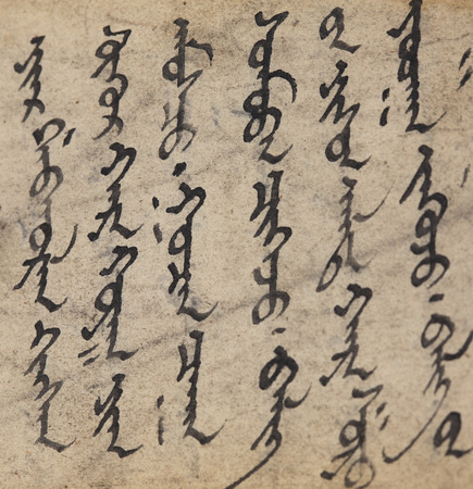 mongolian: Closeup of mongolian script circa 18-19th century.  Vertical script is read top to bottom, left to right.