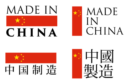 Simple Made in China  (chinese translation) label. Text with national colors arranged horizontal and vertical.