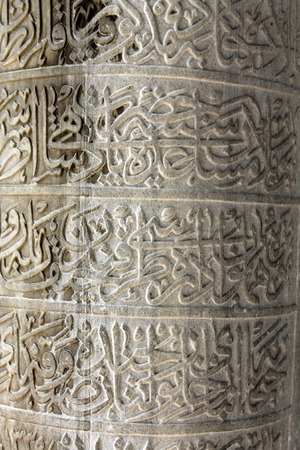 caved: Istanbul, Turkey - 30 06 2014 - Carved arabic letters on piece of stone at Topkapi palace