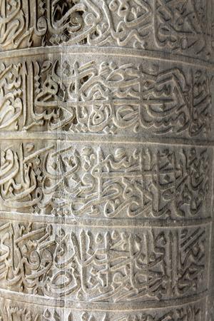 arabische letters: Istanbul, Turkije - 30 06 2014 - Gesneden Arabische letters op een stuk steen op het Topkapi-paleis